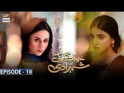 Khwaab Nagar Ki Shehzadi Episode 10 [Subtitle Eng] - 23rd February 2021 - ARY Digital Drama