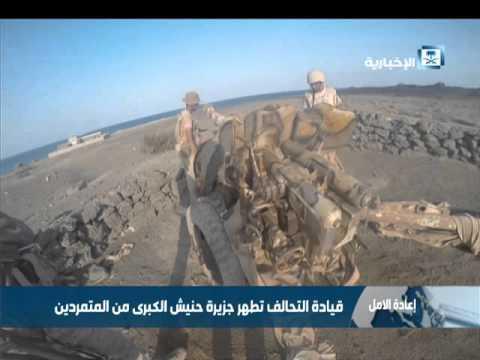 #فيديو | قوات التحالف تطهر جزيرة حنيش الكبرى من المتمردين