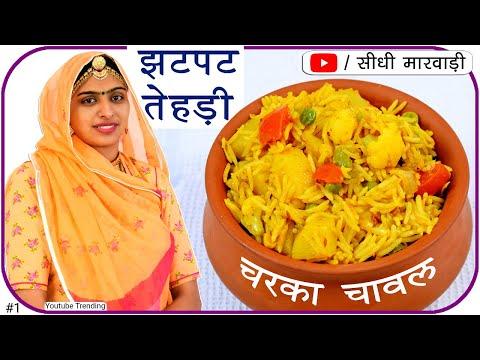 राजस्थानीतेड़ी (चरकाचावल) MixedVegTehari Recipe आलूकीतेहरी Namkeen ChawalinCooker वेज पुलाव