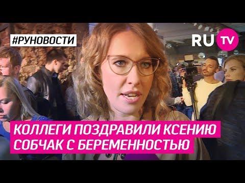 Коллеги поздравили Ксению Собчак с беременностью