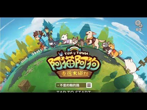 《阿貓阿狗:重返木桶鎮》手機遊戲玩法與攻略教學!
