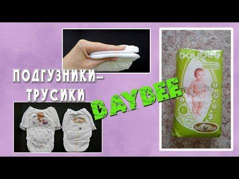 подгузники-трусики Baybee САМЫЕ тонкие и качественные ♥