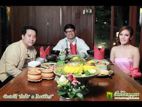 รีวิว: ร้านอาหารเรือนมัลลิกา สุขุมวิท22 บ้านทรงไทย200ปี
