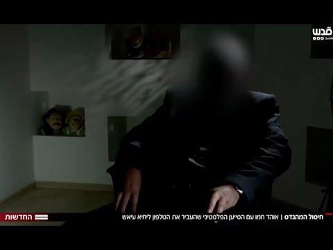 لأول مرة بعد ٢٢ عاما العميل الذي اغتال يحيى عياش يظهر على الاعلام