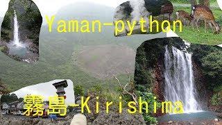 霧島(百名山) Kirishima  GPS地図付 2014/09