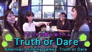 英語でやりたい、飲み会ゲーム