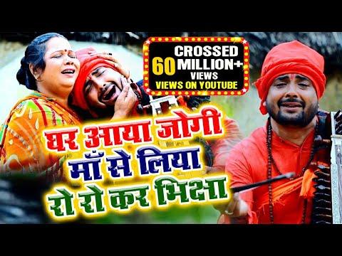 jogi git  घर आया जोगी माँ से लिया रो रो कर भिक्षा देखिए सच्चाई  Santosh yadav madhur  Jogi bhajan