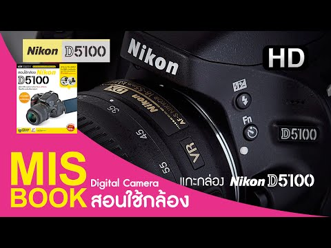 สอนใช้กล้อง Nikon D5100 (แกะกล่อง) [Sample HD]
