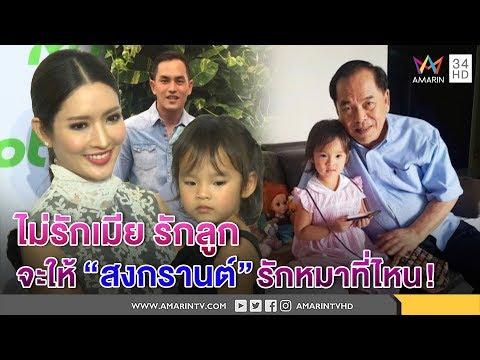 ทุบโต๊ะข่าว:ไม่รักเมียรักลูกจะให้สงกรานต์รักหมาที่ไหน!พ่อเผยแอฟแค่งอน เชื่อเคลียร์กันได้ 22/09/60