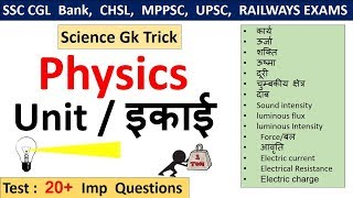 General Science : Physics | मात्रक (Unit)
