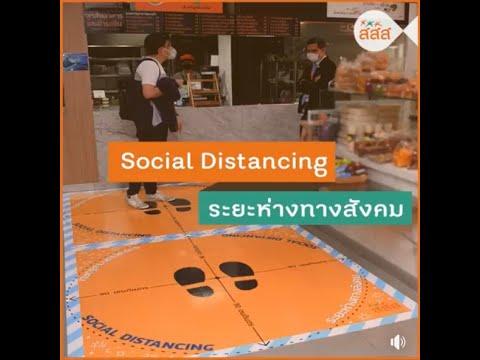 สสส. ปรับสภาพแวดล้อมภายในอาคาร เพิ่มระยะห่างระหว่างบุคคล ( Social Distancing) เสี่ยงการติด COVID-19 โดยร่วมมือระหว่างคณะสถาปัตย์ จุฬาลงกรณ์มหาวิทยาลัย และสำนักส่งเสริมวิถีสุขภาวะ สสส. พัฒนาแนวคิด Social Distancing เพื่อเพิ่มระยะปลอดภัยจากฝอยละอองน้ำลาย เมื่อเวลามีปฏิสัมพันธ์ระหว่างกัน และไม่รวมกลุ่มกันจำนวนมาก โดยเริ่มจัดทำให้พื้นที่โรงอาหาร ชั้น 1 ลิฟต์โดยสาร ร้านน้ำชื่นใจ ซึ่งเป็นพื้นที่เปิดที่บุคคลทั้งภายในองค์กร และบุคคลภายนอกเข้ามาใช้บริการ รวมไปถึงการปรับระยะที่นั่งในห้องประชุมอีกด้วย