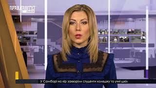 Випуск новин на ПравдаТУТ Львів 14 травня 2018