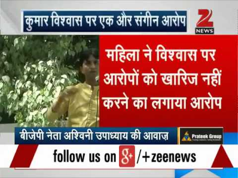 AAP leader Kumar Vishwas summoned over illicit relationship charge