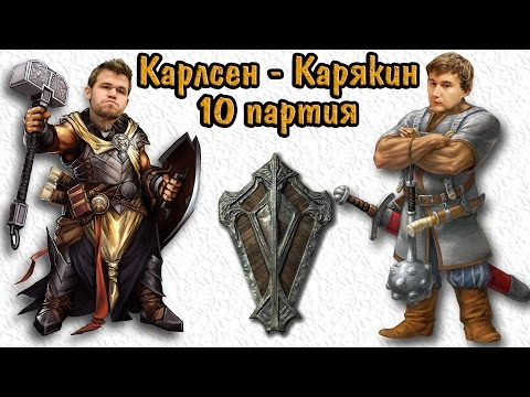 Карлсен - Карякин, 10 партия.  Обзор Сергея Шипова (видео)