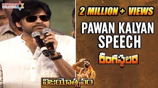 Video Pawan Kalyan Full Speech | Rangasthalam Vijayotsavam Event | Ram Charan | Samantha | Sukumar | DSP MP3, 3GP, MP4, WEBM, AVI, FLV April 2018
