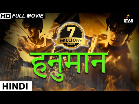 HANUMAN (2018) New Released Full Hindi Dubbed Movie | Hollywood Action Movie In Hindi