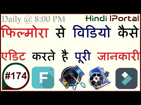 Filmora Se Video Kaise Edit Karte Hai # How To Edit Videos With FIlmora In Hindi