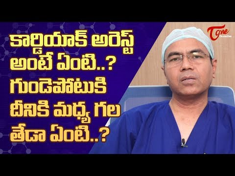 Difference between Cardiac Arrest & Heart Attack! | Dr. R Balaji | TeluguOne