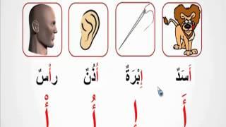 حرف الألف - لغة عربية - للصف الأول الإبتدائي - موقع نفهم