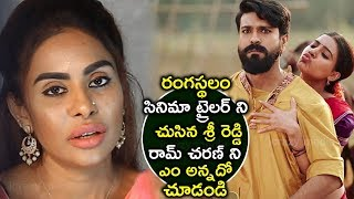 Video Actress Sri Reddy Shocking Comments On Ram Charan Look In Rangasthalam | Samantha | icrazy media MP3, 3GP, MP4, WEBM, AVI, FLV Juli 2018