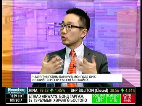 Ч.Мэргэн: Гадны банкууд Монголд орж ирэхийг эерэгээр харж байна