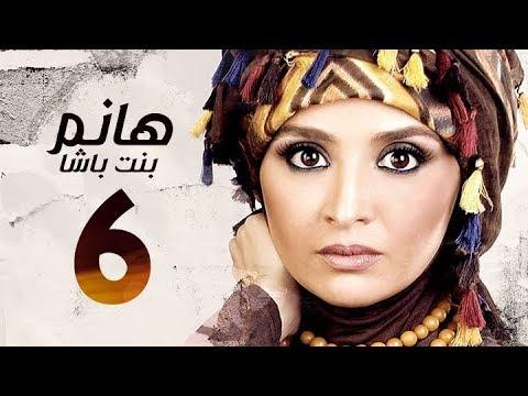 مسلسل هانم بنت باشا - بطولة حنان ترك -الحلقة السادسة  Hanm Bnt Basha - Hanan Tork - Ep 06 - HD
