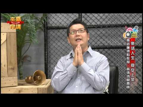 食安上菜 來嘉開講 樂活人生 (3)