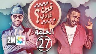 برامج رمضان - فين غادي  : الحلقة 27 Fin Ghadi and 1=1