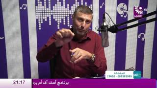 """برنامج ask.fm مع الشيخ عمار مناع """" الحلقة 65"""""""