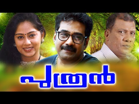 Puthran Malayalam Full Movie 1994 | Action  Full  Movie | Malayalam Super Hit Movie