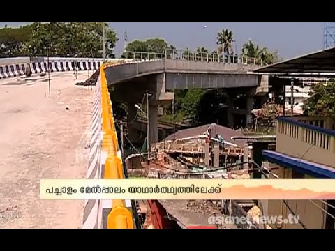 Chief Minister Oommen Chandy will Inaugurate Pachalam flyover on 11th January