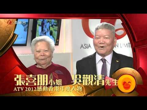 喜氣洋洋:歷屆ATV感動香港年度人物 祝賀大家 新年快樂 鼓舞香江 [ 新年宣傳片08 ]