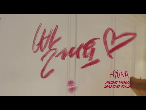 Red - HYUNA - '빨개요 (RED)' (BTS: Music Video)