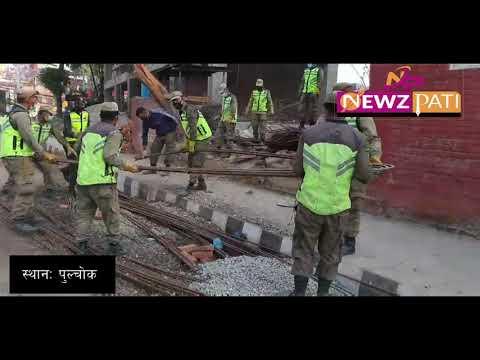सडकपेटीमा थुपारेका निर्माण सामाग्रीकाे व्यवस्थापन गर्दै ललितपुर नगर प्रहरी