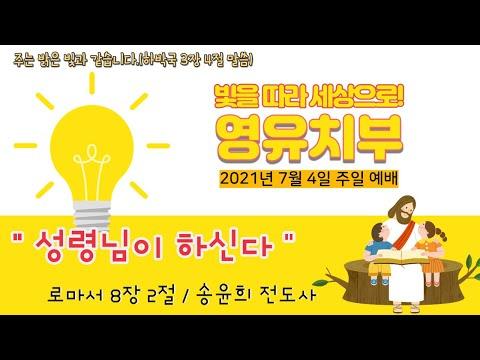 """2021년 7월 4일 차세대온라인예배 - 영유치부 """"성령님이 하신다!"""""""