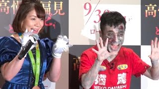 三宅宏実、猫ひろし/映画『高慢と偏見とゾンビ』公開記念イベント