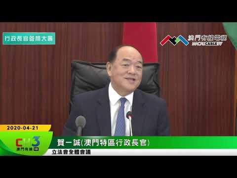 20200421行政長官答問大會-陳虹