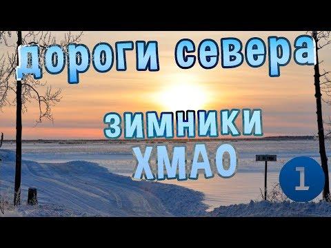 Дороги севера. Зимники ХМАО. декабрь 2014г.