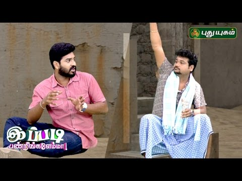 Aandavan Kattalai Movie Jolly Talk | Ippadi Panreengale Ma | 02/10/2016 | Puthuyugam TV