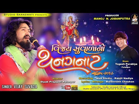 Video Vijay Suvada No Thanganat | વિજય સુંવાળા નો થનગનાટ | Navratri Nonstop 2018 | Studio Saraswati download in MP3, 3GP, MP4, WEBM, AVI, FLV January 2017
