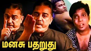 Video மனசு பதறுது Mr. CM : Kamal Questions Tamil Nadu Government | Pollachi Issue MP3, 3GP, MP4, WEBM, AVI, FLV Maret 2019