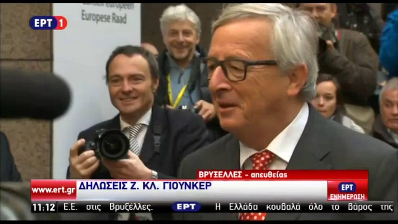 Δήλωση του Ζ. Κλ. Γιούνκερ από τις Βρυξέλλες