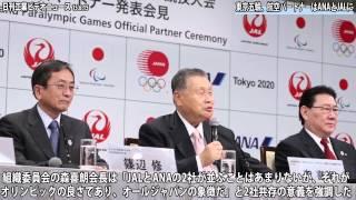 東京五輪航空パートナー、ANAとJALに決定(動画あり)