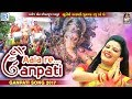 GANESH CHATURTHI 2017 Song | Asha Kareliya | FULL HD VIDEO | RDC Gujarati