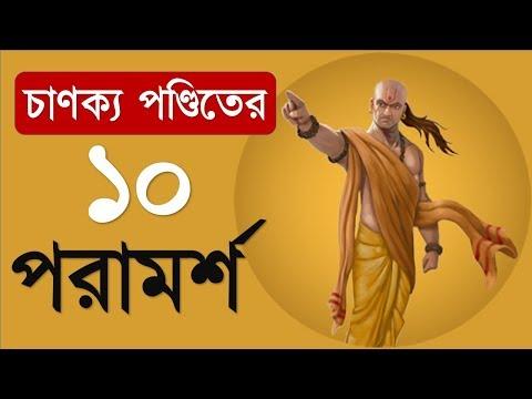 Quotes on friendship - পরিবার পরিজন সম্পর্কে চাণক্য পণ্ডিত এর ১০ পরামর্শ  Top 10 Chanakya niti