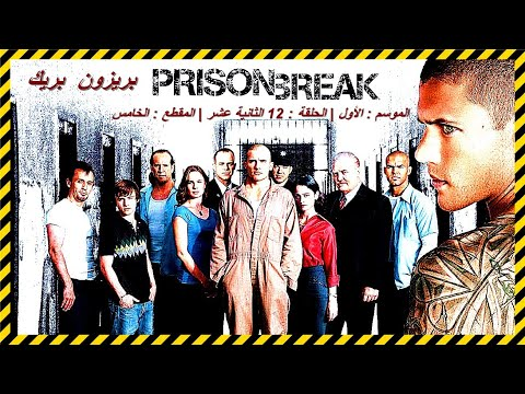Prison Break Season 1 Episode 12 Section 5