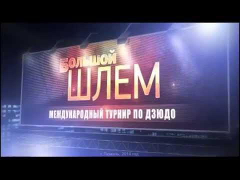 Международный турнир по дзюдо «Большой Шлем» в Тюмени