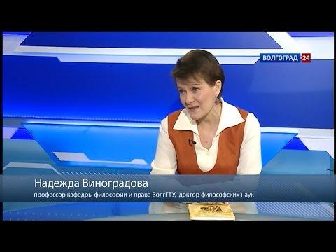 Надежда Виноградова, профессор кафедры философии и права ВолгГТУ, доктор философских наук