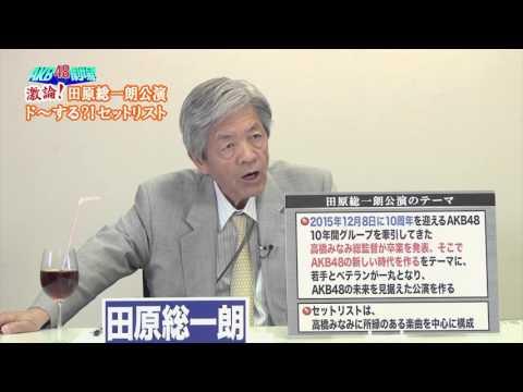 AKB48劇場『田原総一朗公演』のお知らせ / AKB48[公式]