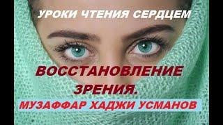 Упражнения восстановление зрения — Усманов Музаффар Хаджи — видео